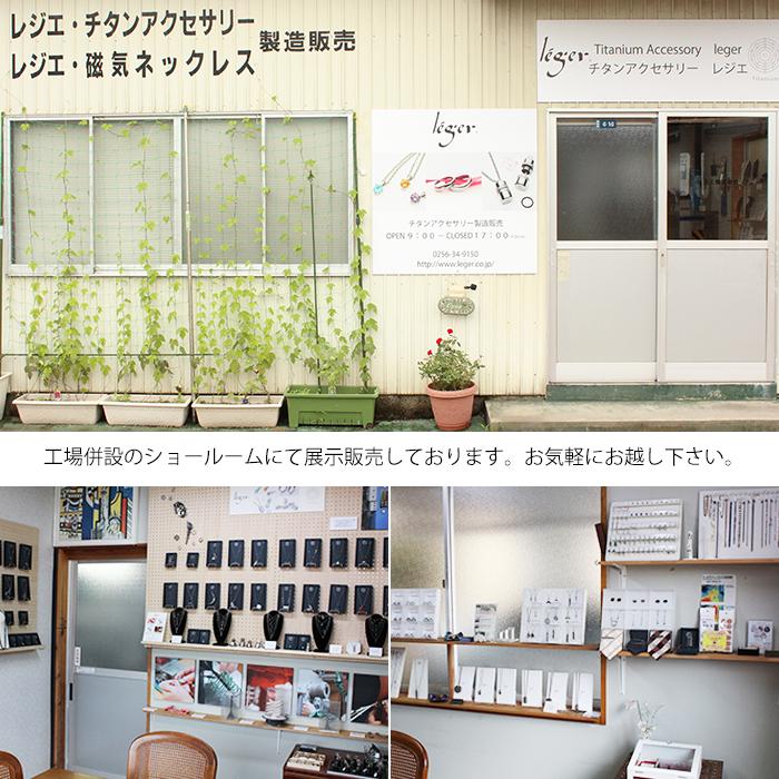 【チタンアクセサリー レジエ】店内画像