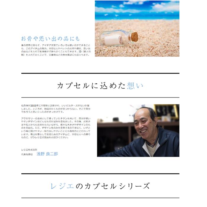 【チタンアクセサリー レジエ】ピルケース・ニトロケース・薬入れ
