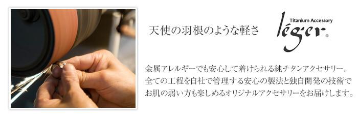 【チタンアクセサリー レジエ】自社溶解炉