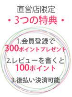 【チタンアクセサリー レジエ】直営店3大特典