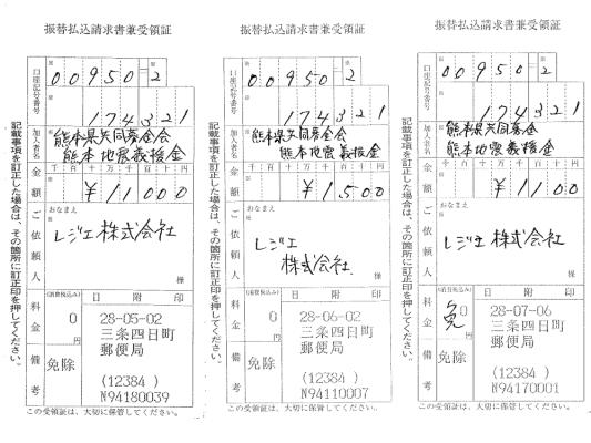 【レジエ】熊本地震入金報告